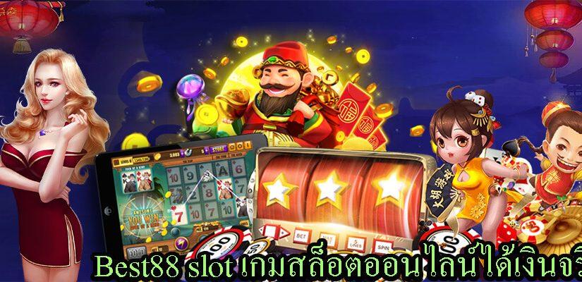 Best88 slot เงินเครดิตฟรีเล่นสล็อต