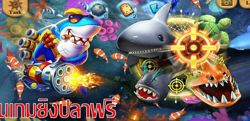 ยิงปลา เกมออนไลน์รูปแบบใหม่